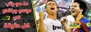 Messi_Ronaldo_Salary