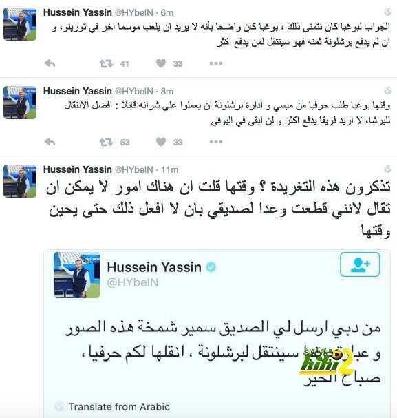 حسين ياسين يكشف سر تغريدته حول انتقال بوجبا لبرشلونة .! coobra.net
