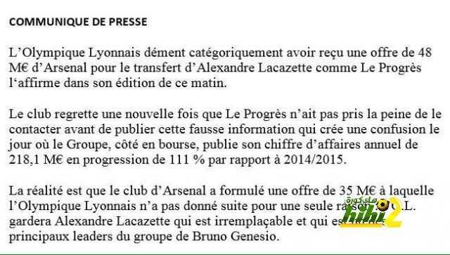 رسميا : ليون يرفض عرض الارسنال للتعاقد مع لاكازيتي coobra.net