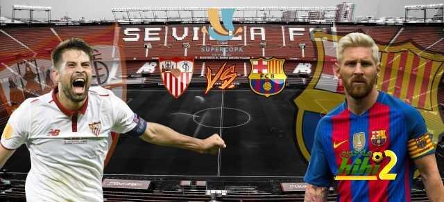 برشلونة يهيمن على إشبيلية فى المواجهات المباشرة قبل موقعة ذهاب كأس السوبر الأسبانى ! coobra.net