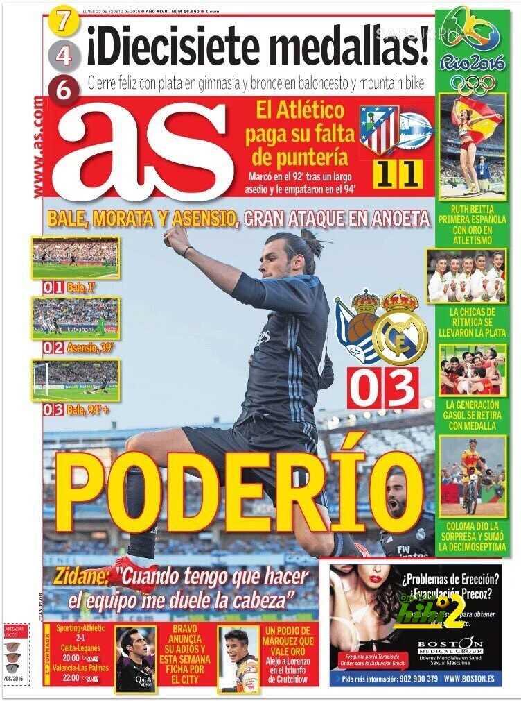 الآس : قوة مدريد coobra.net