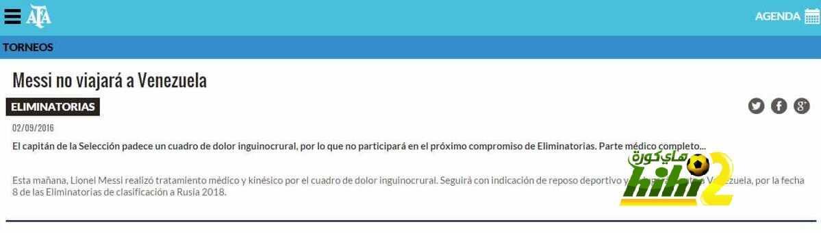 رسميا : الاتحاد الأرجنتيني يصدر بيانا بغياب ميسي أمام فنزويلا وعودته إلى برشلونة coobra.net