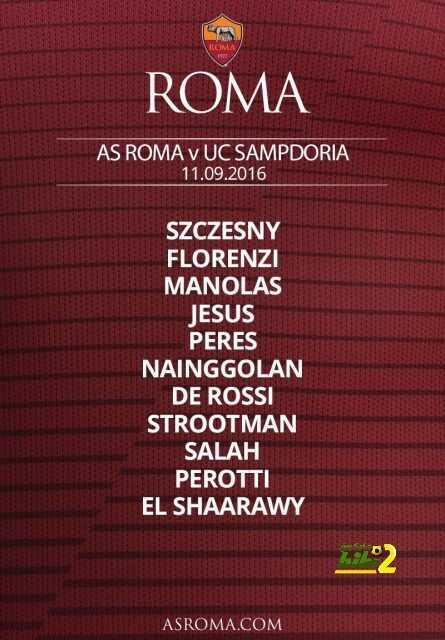 التشكيلة الرسمية لروما أمام سامبدوريا coobra.net