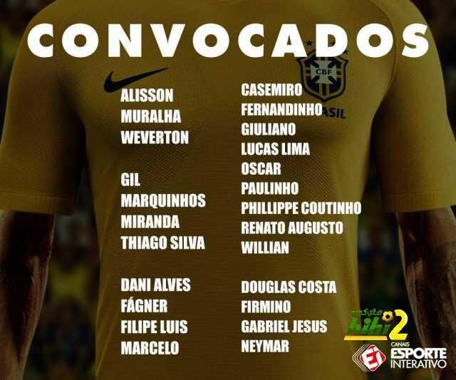 قائمة البرازيل لمواجهة بوليفيا وفينزويلا coobra.net