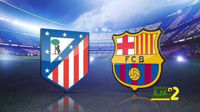 صورة : أصدقاء اليوم أعداء الغد بين برشلونة واتليتكو مدريد coobra.net
