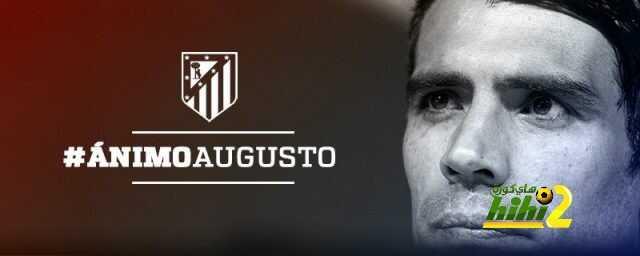 لاعبو اتليتكو مدريد يواسون اوجستو coobra.net