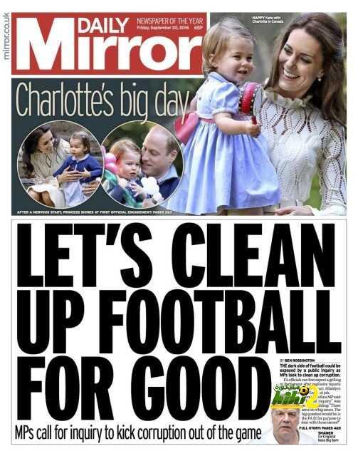 الديلي ميرور ? دعونا ننظف كرة القدم للأفضل ? coobra.net