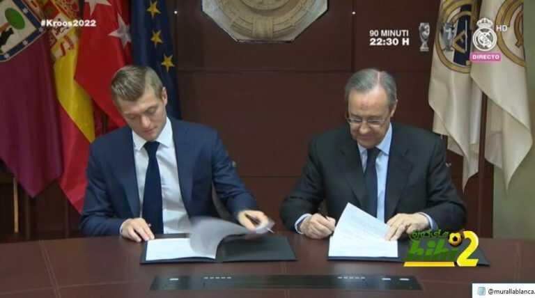 صور : لحظة توقيع كروس على عقده الجديد مع الريال coobra.net